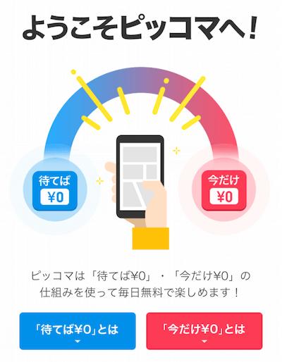 ば 0 円 ピッコマ は 待て と 【ピッコマ裏技】時間設定を変える裏技とは?無料で読める方法をご紹介