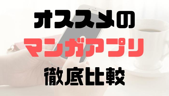 マンガアプリ オススメ 神アプリ