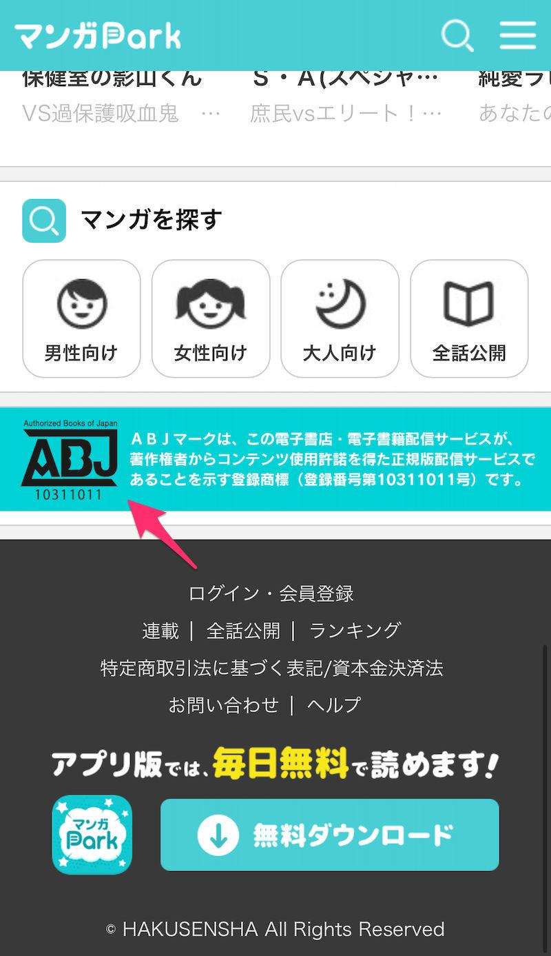 マンガPark アプリ ABJマーク