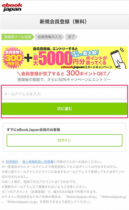eBookJapan メールアドレス 会員登録 01
