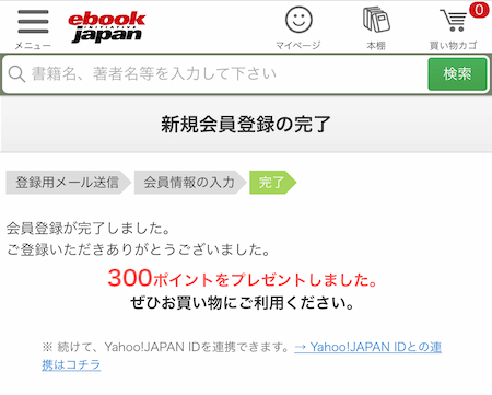 eBookJapan メールアドレス 会員登録 02