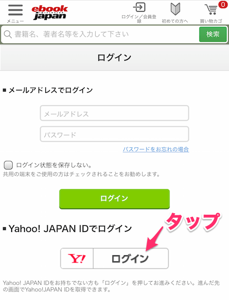 eBookJapan メールアドレス 会員登録 03