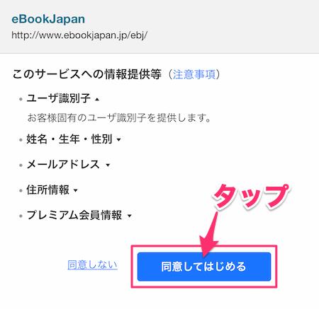 eBookJapan メールアドレス 会員登録 05