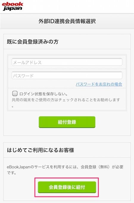 eBookJapan メールアドレス 会員登録 06