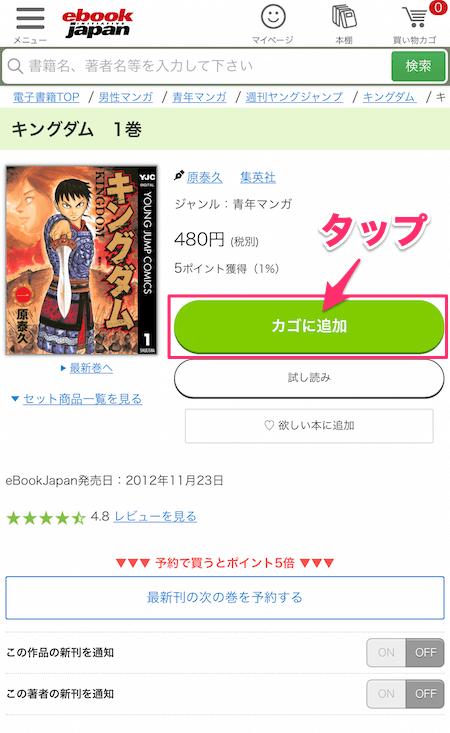 eBookJapan メールアドレス 会員登録 08