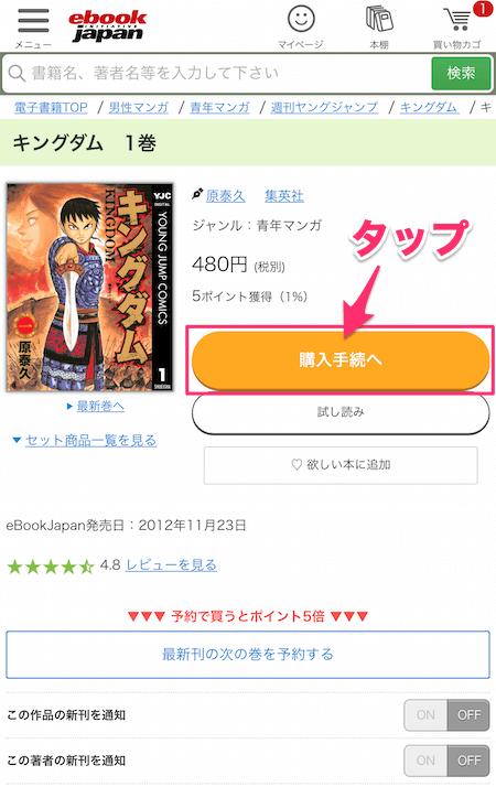 eBookJapan メールアドレス 会員登録 09