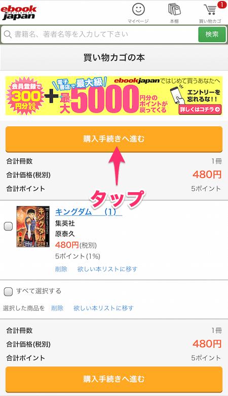 eBookJapan メールアドレス 会員登録 10