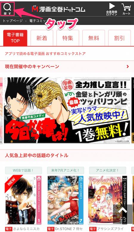 漫画全巻ドットコム 検索窓