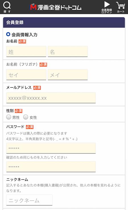 漫画全巻ドットコム 会員登録手順 01