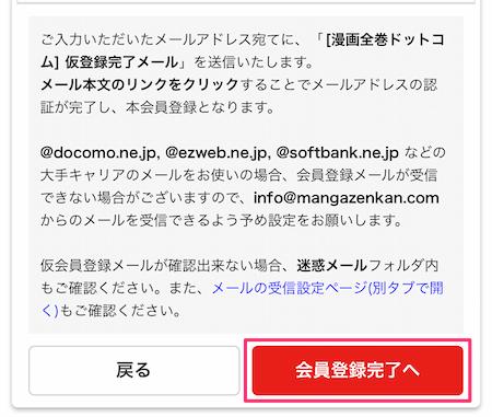 漫画全巻ドットコム 会員登録手順 02