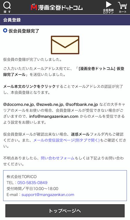 漫画全巻ドットコム 会員登録手順 03