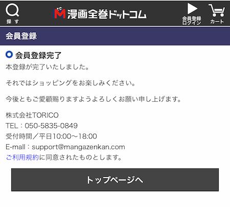 漫画全巻ドットコム 会員登録手順 04