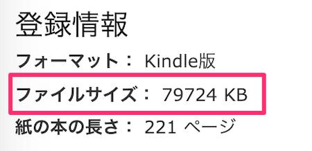 Amazon Kindleストア 電子書籍容量