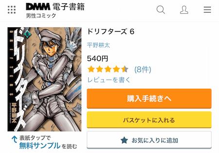 dmm 購入フロー 01
