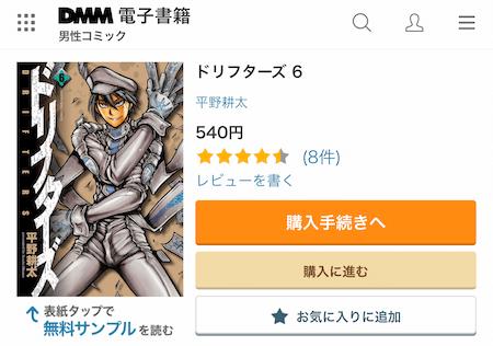 dmm 購入フロー 02