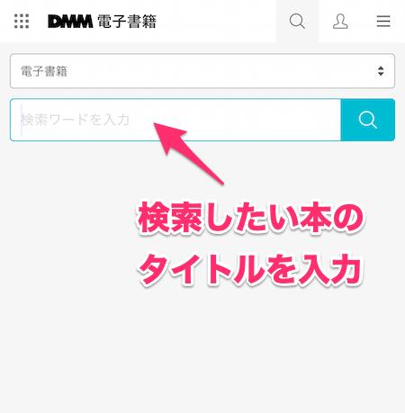 dmm 検索02