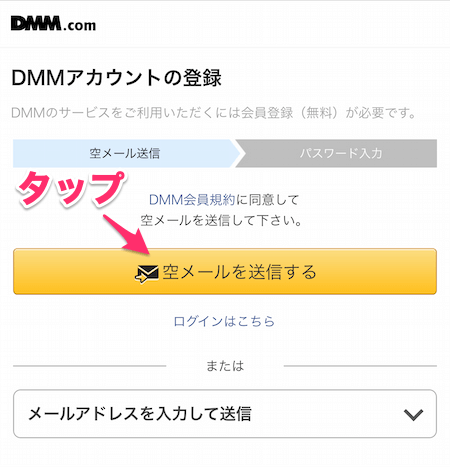 dmm.com電子書籍 会員登録01