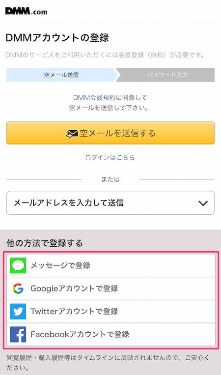 dmm.com電子書籍 会員登録02