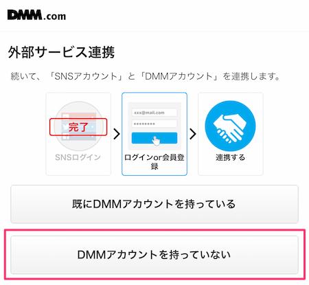 dmm.com電子書籍 会員登録03