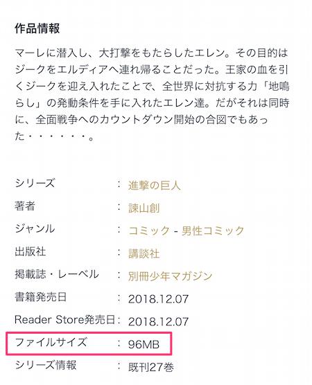 Soney Reader Store ソニー リーダーストア フィルサイズ