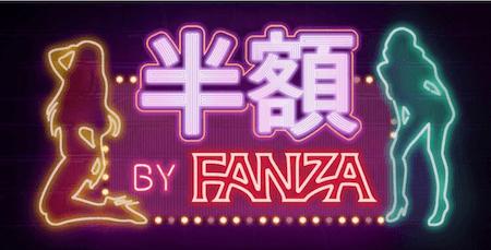 FANZA キャンペーン