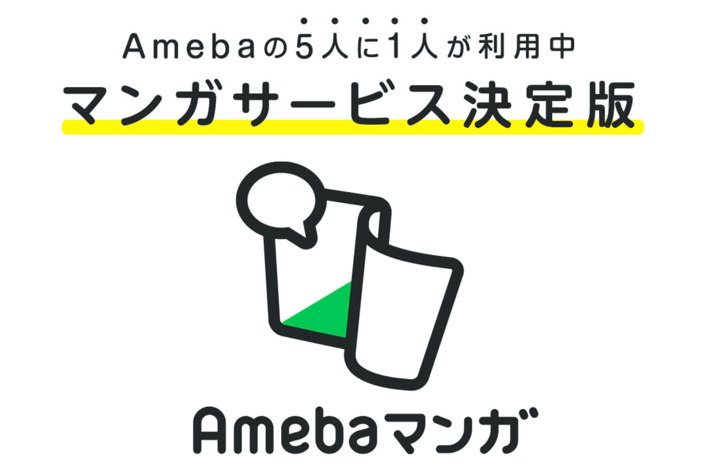 Amebaマンガ アイキャッチ