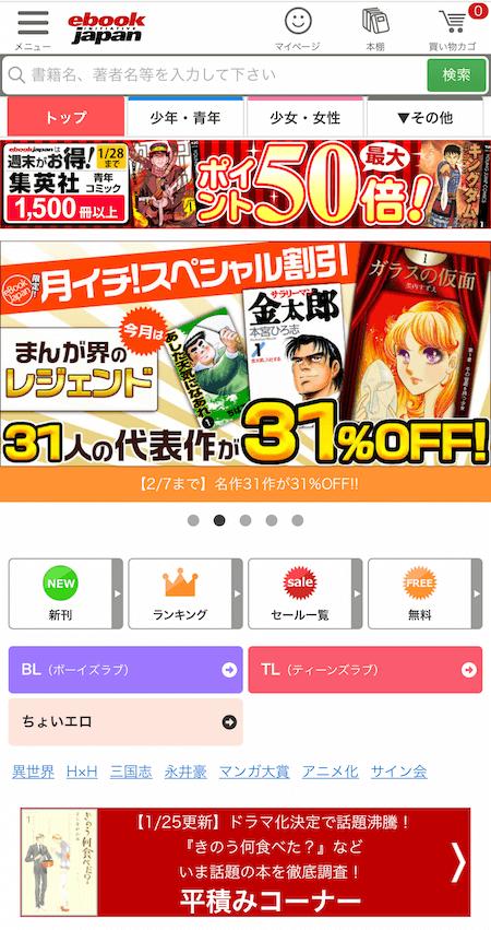 旧eBookJapan トップページ