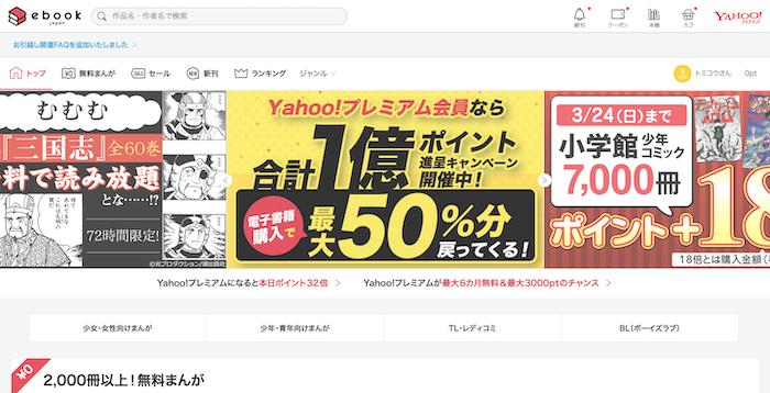 ebookjapan トップページ