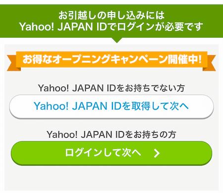 eBookJapan 新サイト アカウント移行 02
