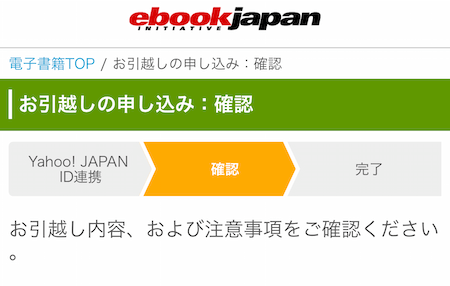 eBookJapan 新サイト アカウント移行 03