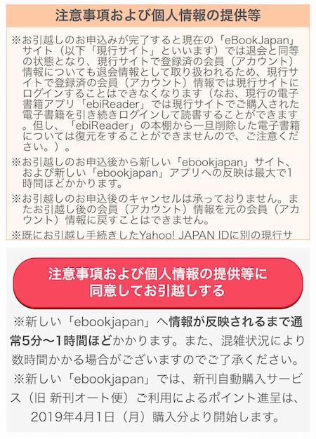 eBookJapan 新サイト アカウント移行 04