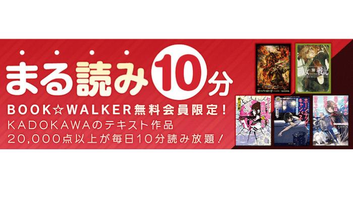 BOOK☆WALKER まる読み10分 アイキャッチ