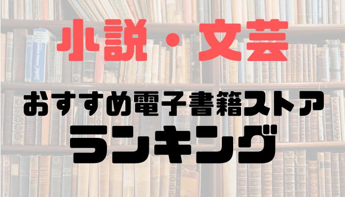小説・文芸 電子書籍 オススメ ランキング アイキャッチ