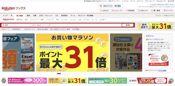 楽天Kobo電子書籍ストア トップページ