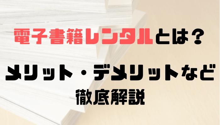 電子書籍 レンタル メリット デメリット 評判 口コミ アイキャッチ
