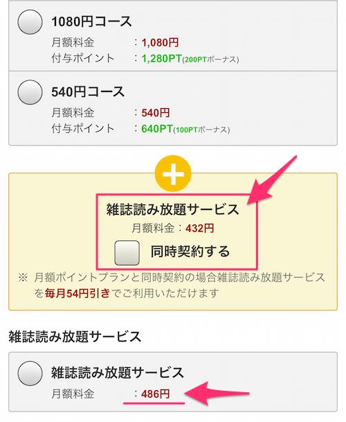 ひかりTVブック 雑誌読み放題