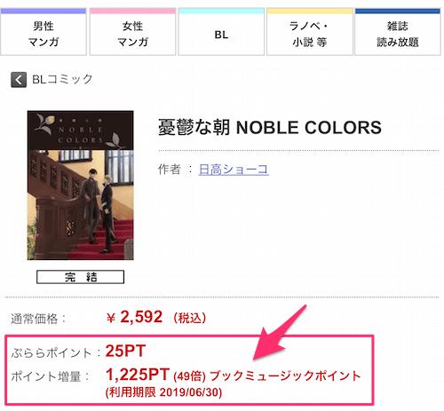 ひかりブックTV ポイント50倍 ボーイズラブ