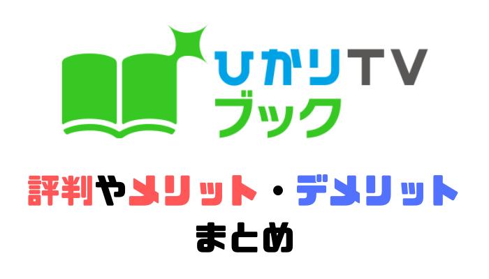 ひかりTVブック メリット デメリット 評判 口コミ アイキャッチ
