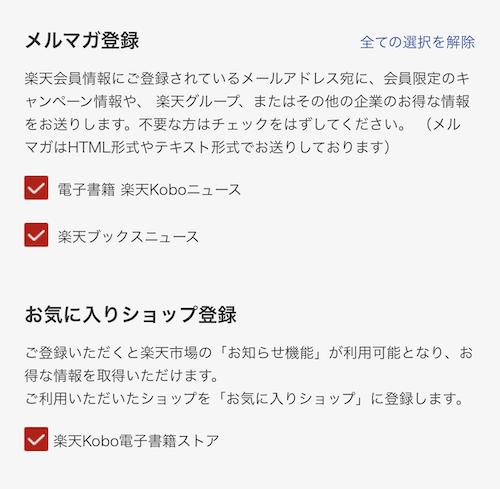 楽天Kobo決済ページ メルマガ