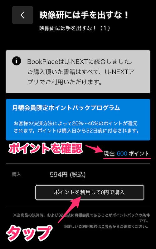 U-NEXT 漫画の買い方 02
