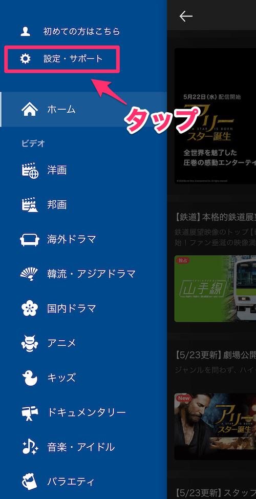 U-NEXT 漫画の読み方 02