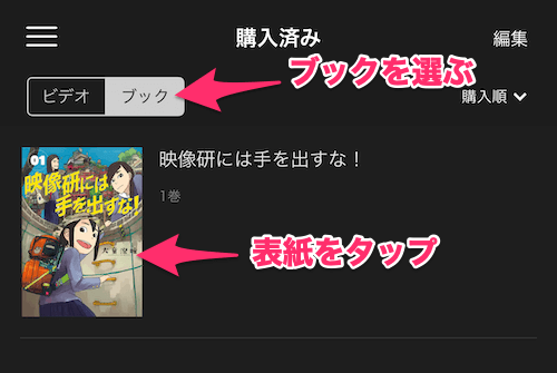 U-NEXT 漫画の読み方 06