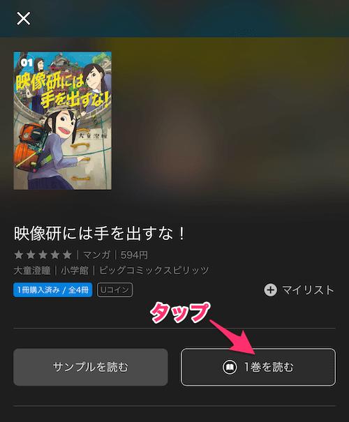 U-NEXT 漫画の読み方 07