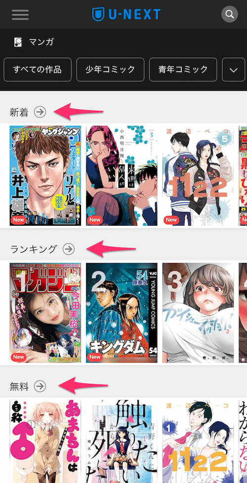 U-NEXT 漫画の探し方 01