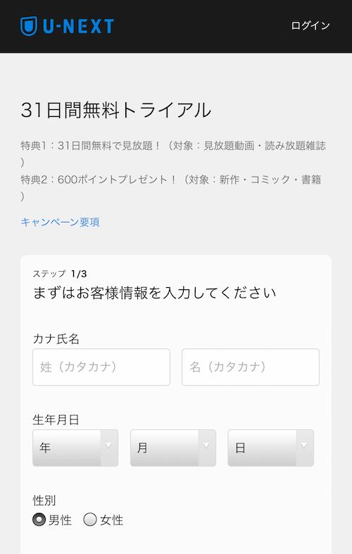 U-NEXT 31日間無料トライアル 会員ページ