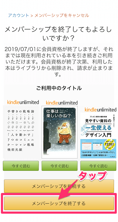 Kindle Unlimited 解約 01