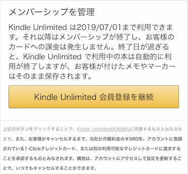Kindle Unlimited メンバーシップ管理画面 解約