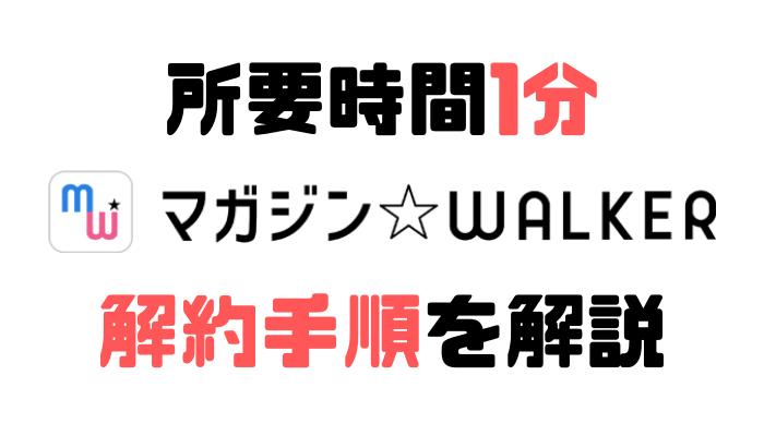 マガジン WALKER マガジンウォーカー 解約 手順 アイキャッチ