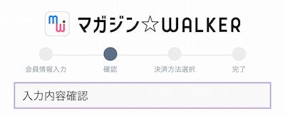 マガジンWALKER 会員登録手順03