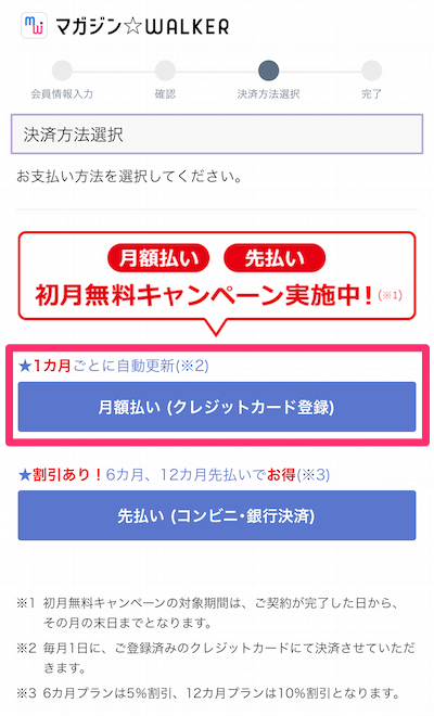 マガジンWALKER 会員登録手順04